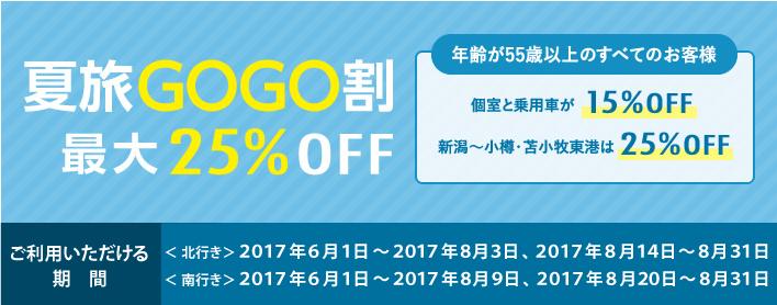 夏旅GOGO割 最大25%OFF