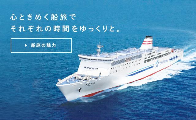 新日本海フェリー|舞鶴・敦賀・...