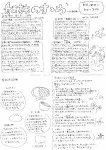 敦賀)→新潟→秋田→苫小牧 | 新日本海フェリー|舞鶴・敦賀・新潟 ...