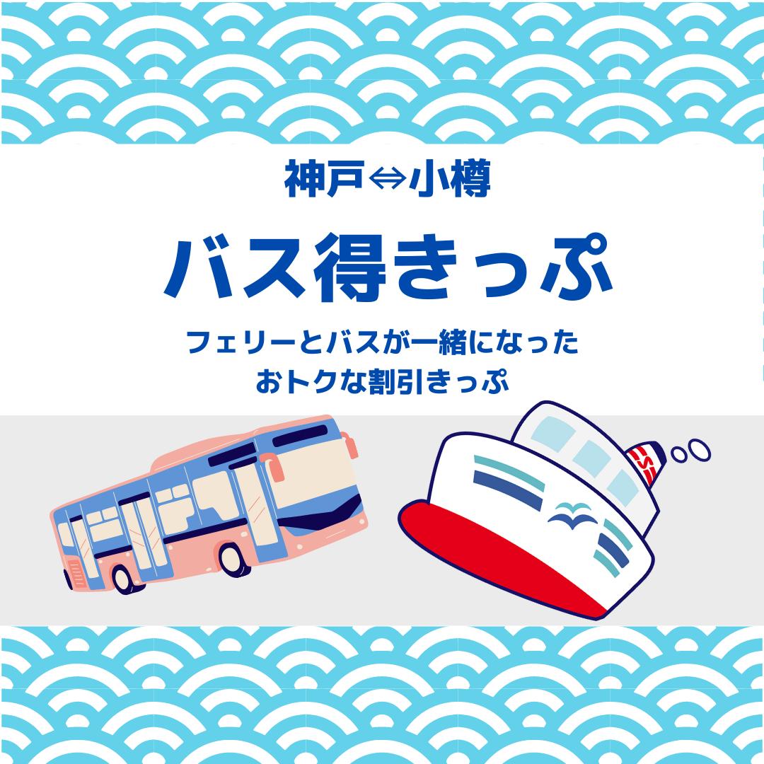 神戸~小樽が便利でお得! 『バス得きっぷ』