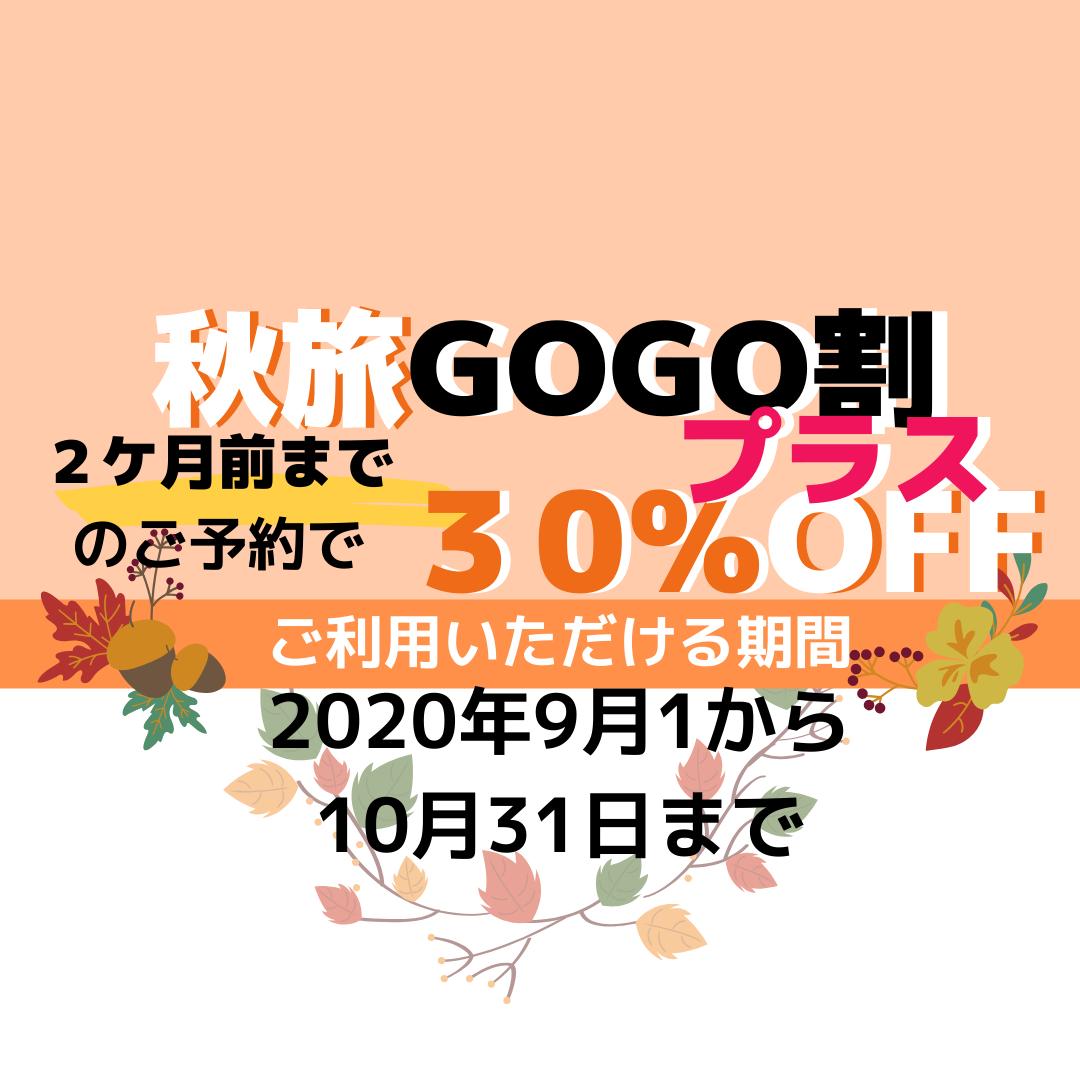 秋旅GOGO割プラス