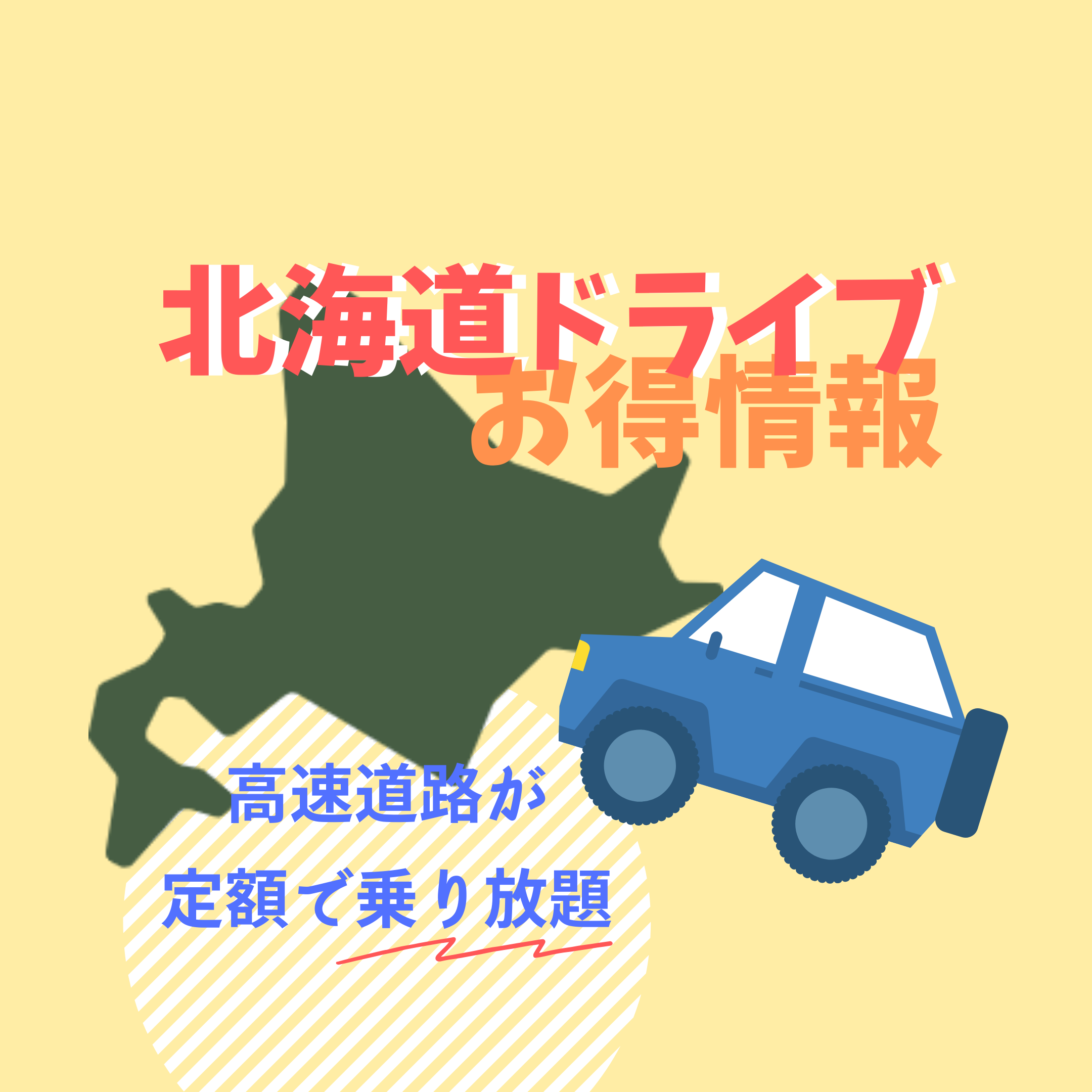北海道観光ふりーぱすのご案内