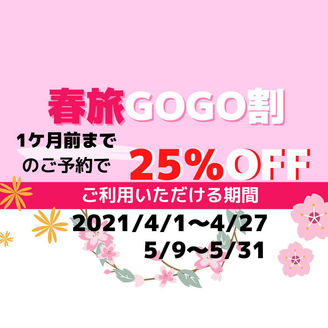 春旅GOGO割