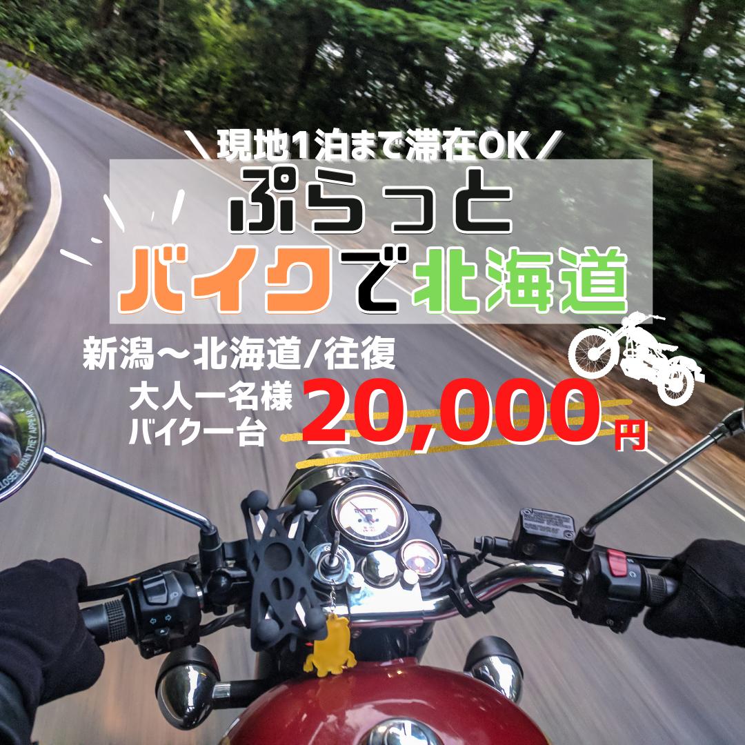 ぷらっとバイクで北海道